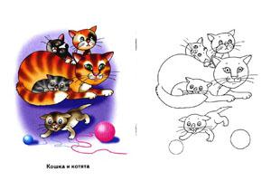 Детская раскраска - Кошка и котята