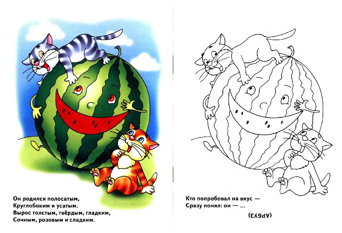 Детские раскраски - загадки с грядки