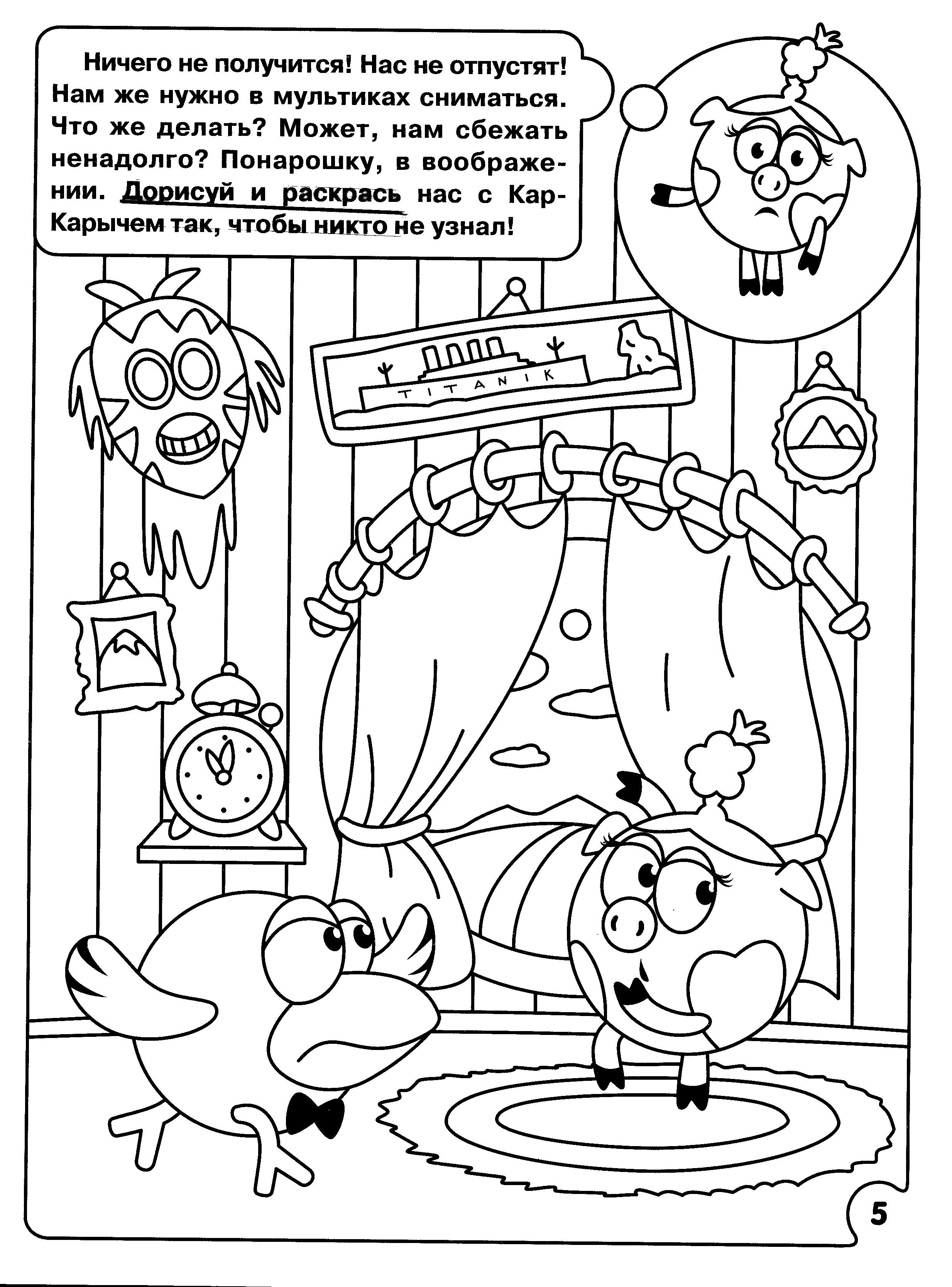 Развивающие раскраски для детей - смешарики » Развитие ...