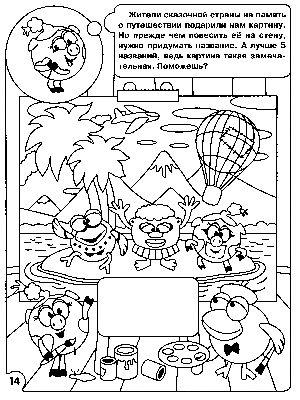 Развивающие раскраски для детей - смешарики
