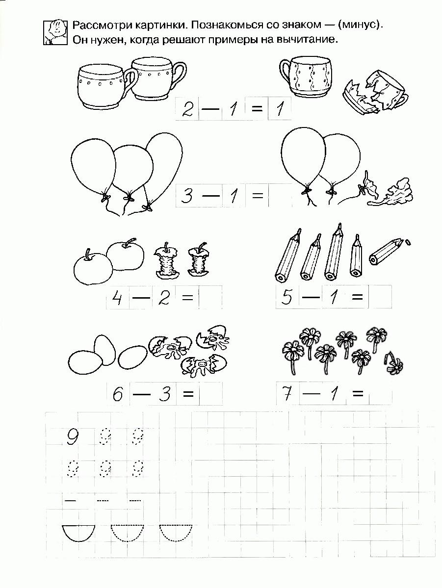 Знакомимся с математическими знаками плюс и минус
