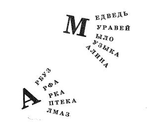 Игра в слова на разные буквы