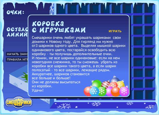 Детские игры от Смешариков - Коробка с игрушками