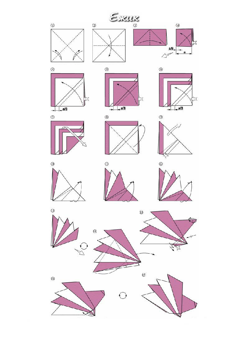 Как сделать ежика из оригами - Uk-zheu20.ru