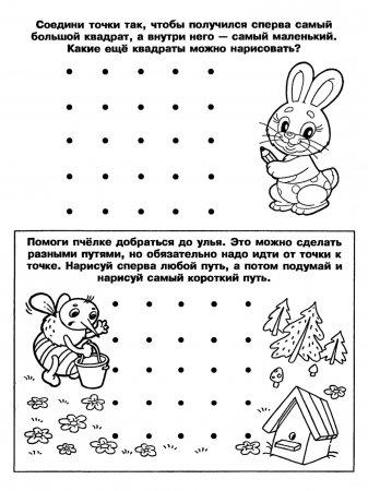 """Раскраска для детей """"Развиваем восприятие детей"""""""