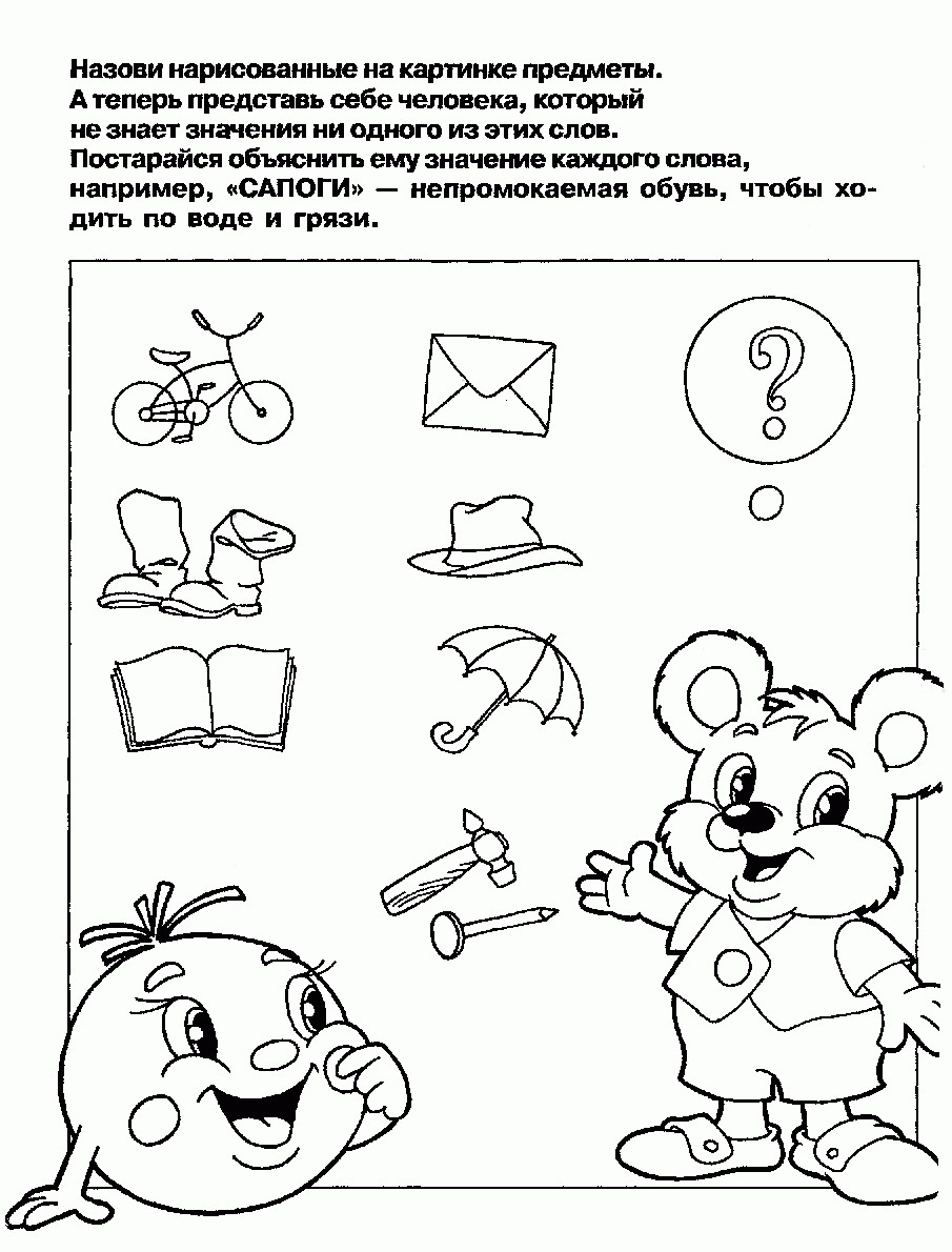 Игры раскраски для мальчиков 5 6 лет