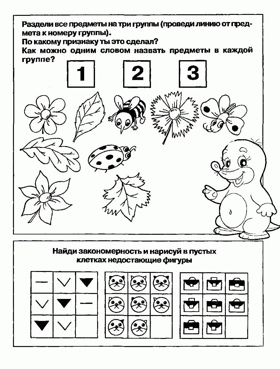 раскраска для детей развиваем мышление развитие детей