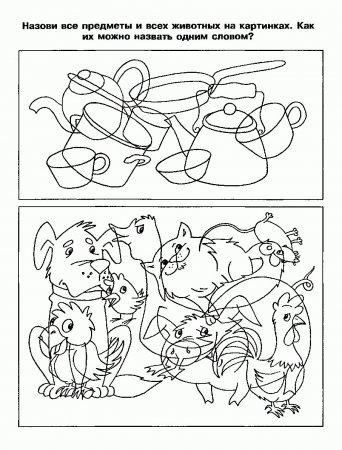 """Раскраска для детей """"Развиваем мышление"""""""
