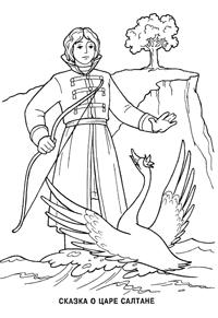 Детские расраски по сказкам А.С.Пушкина