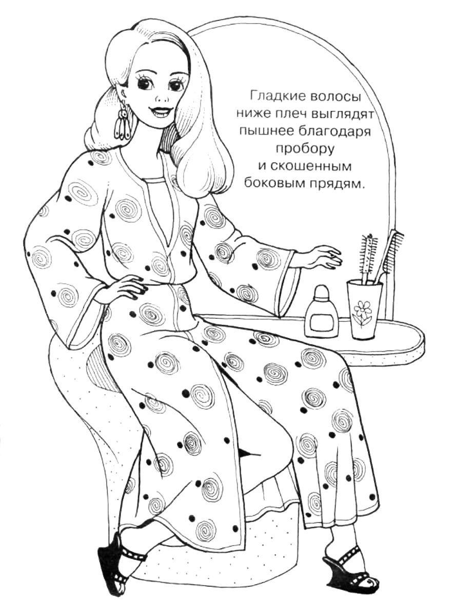 Раскраска для девочек с примерами - 7