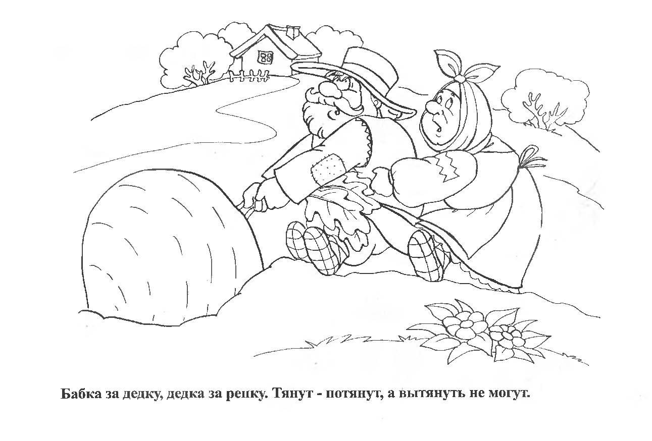 Хорошие раскраски из детской сказки