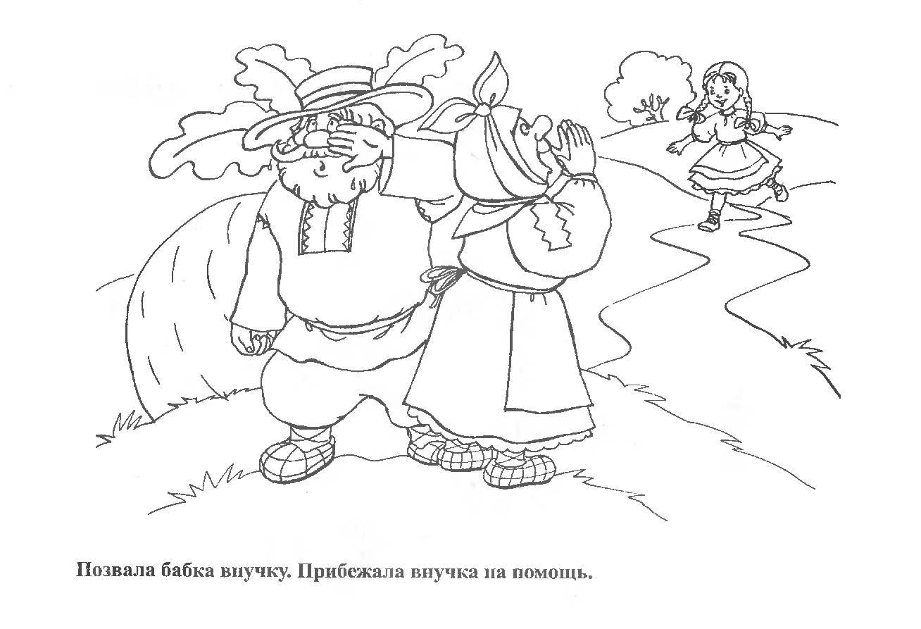 хорошие раскраски из детской сказки репка развитие детей
