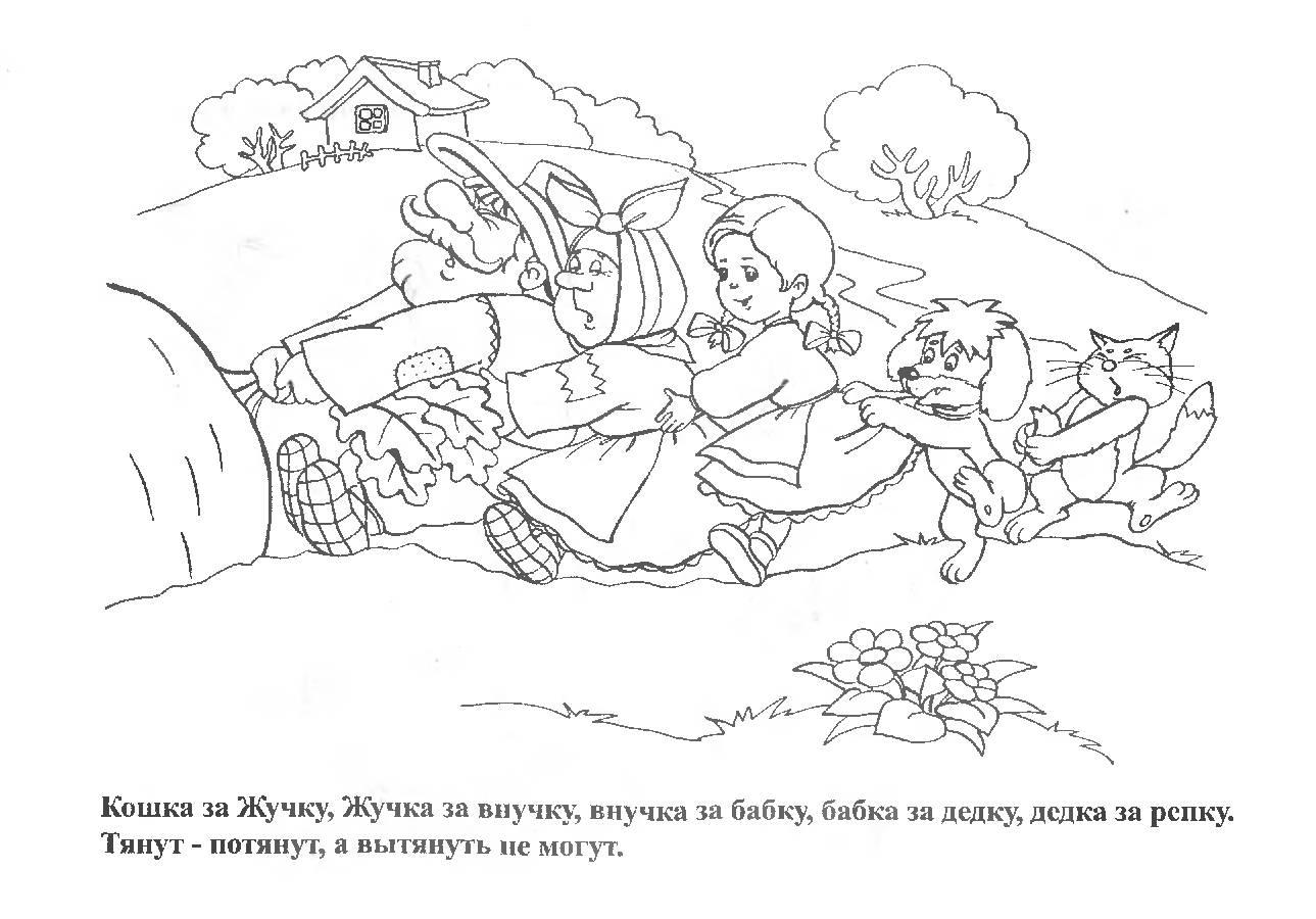Хорошие раскраски из детской сказки Репка » Развитие детей ...