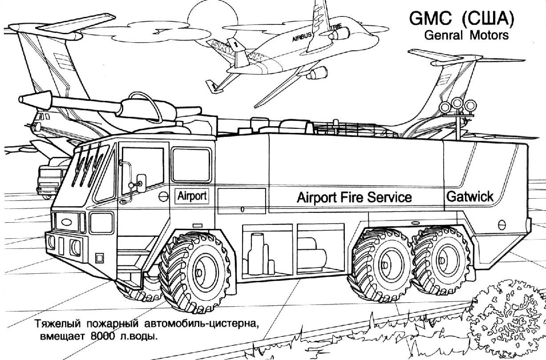 Пожарная автоцистерна IVECO (Франция).  Тяжёлый пожарный автомобиль-цистерна GMC (США) .