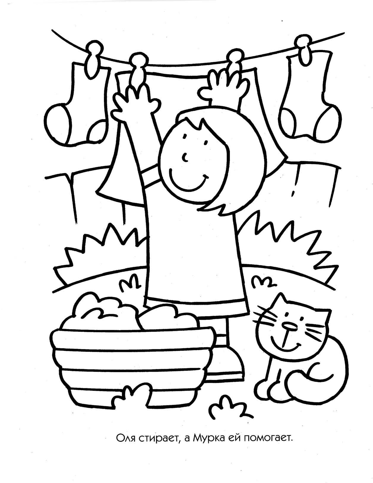 Раскраска ребенок помощник