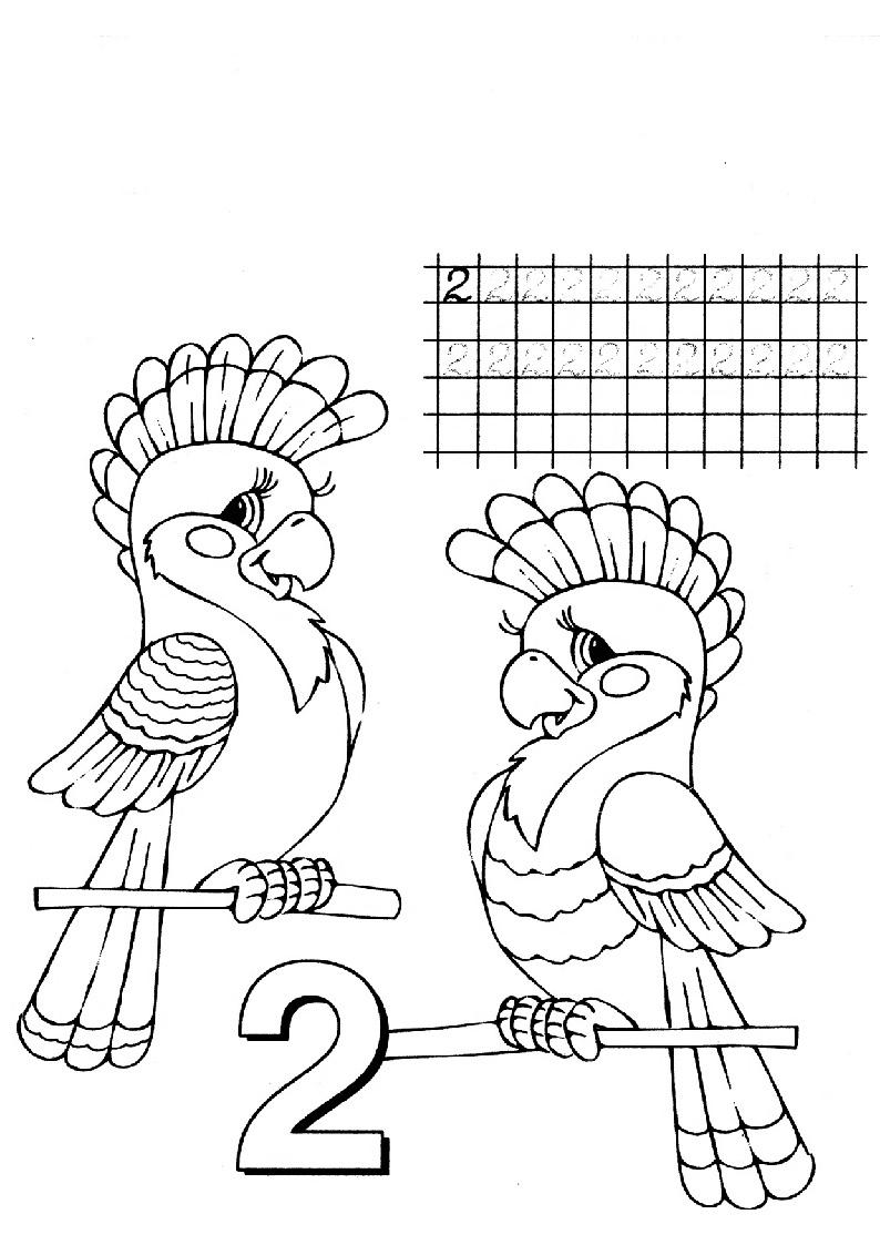 Раскраска для детей &;учим цифры&;