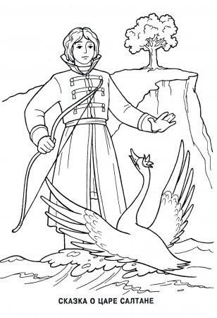 Детские раскраски по мотивам известных детских произведений А.С. Пушкина