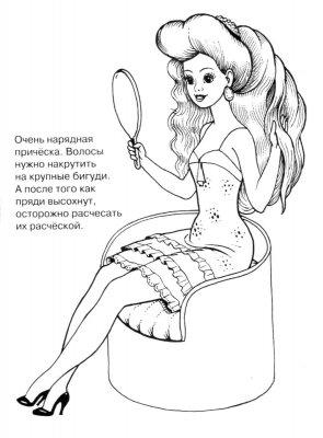 Раскраски для детей (для девочек) - модные прически