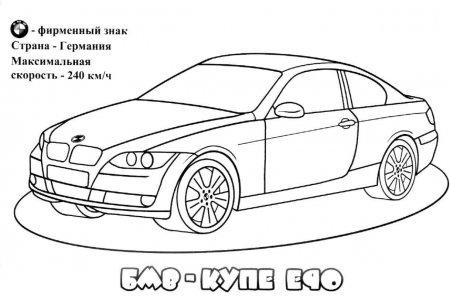 Детские раскраски - машины BMW