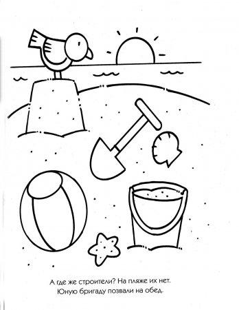 Детские ракраски - Развиваем способности детей
