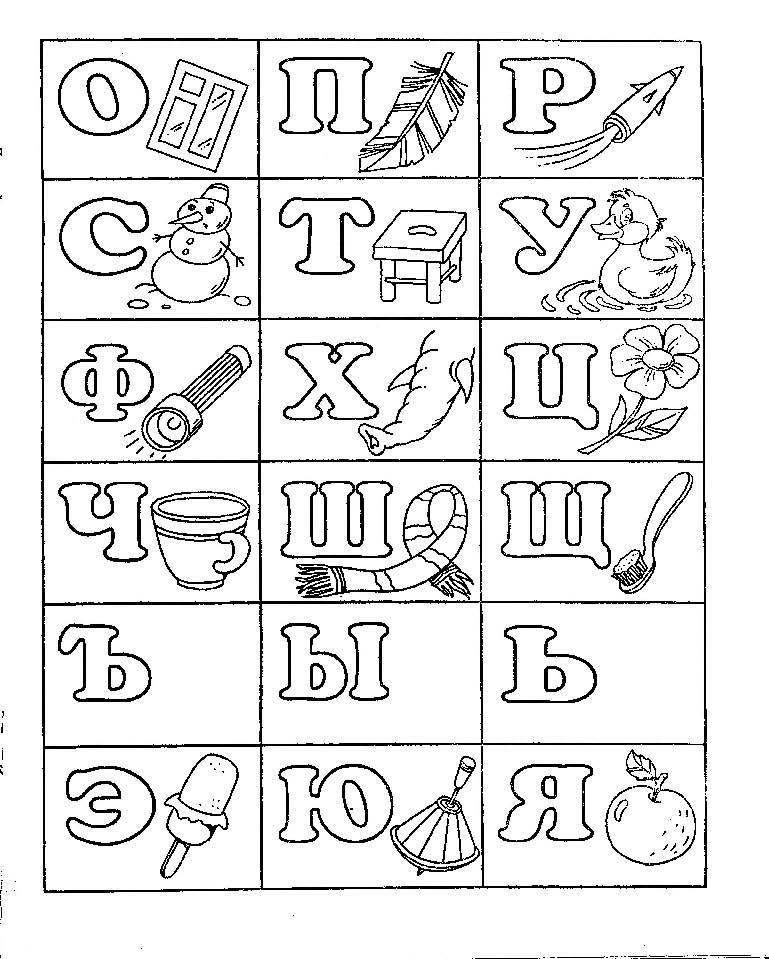 алфавит развивающий раскраска детские игры онлайн