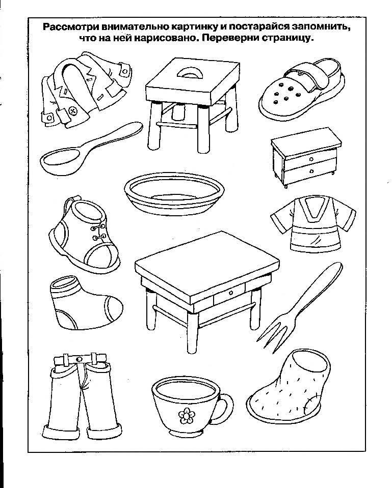 Раскраски посуда и мебель в