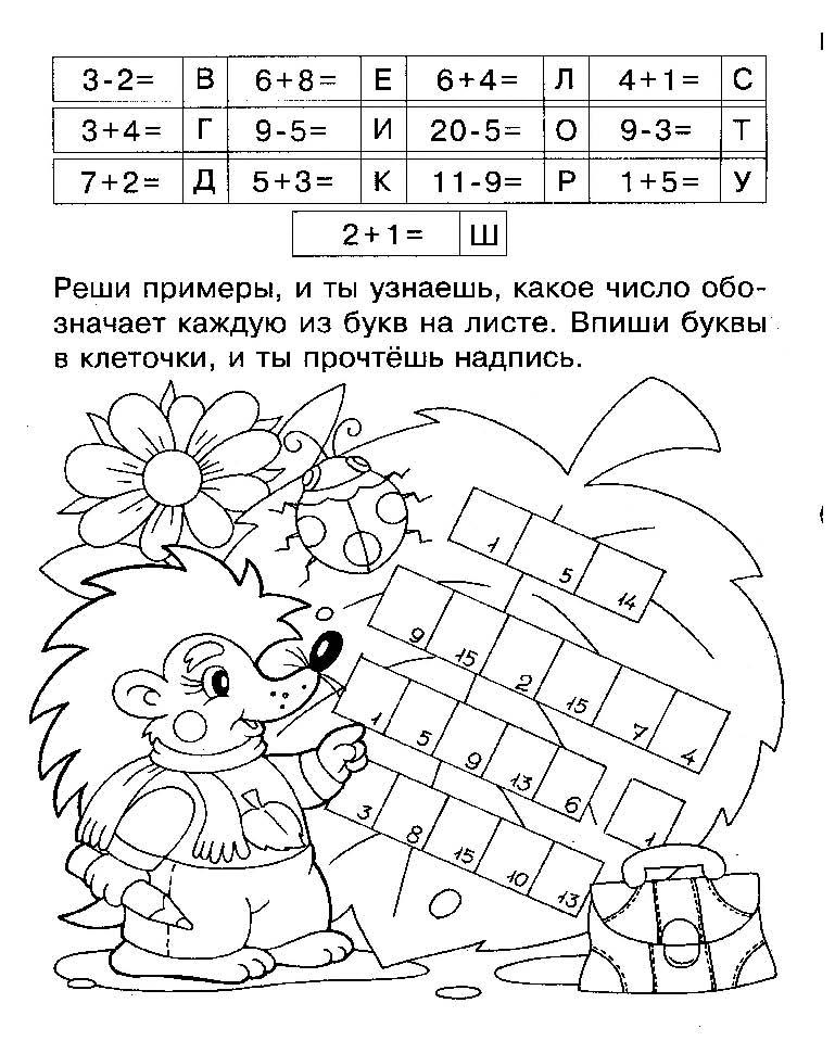 Раскраски задания для детей распечатать - 5