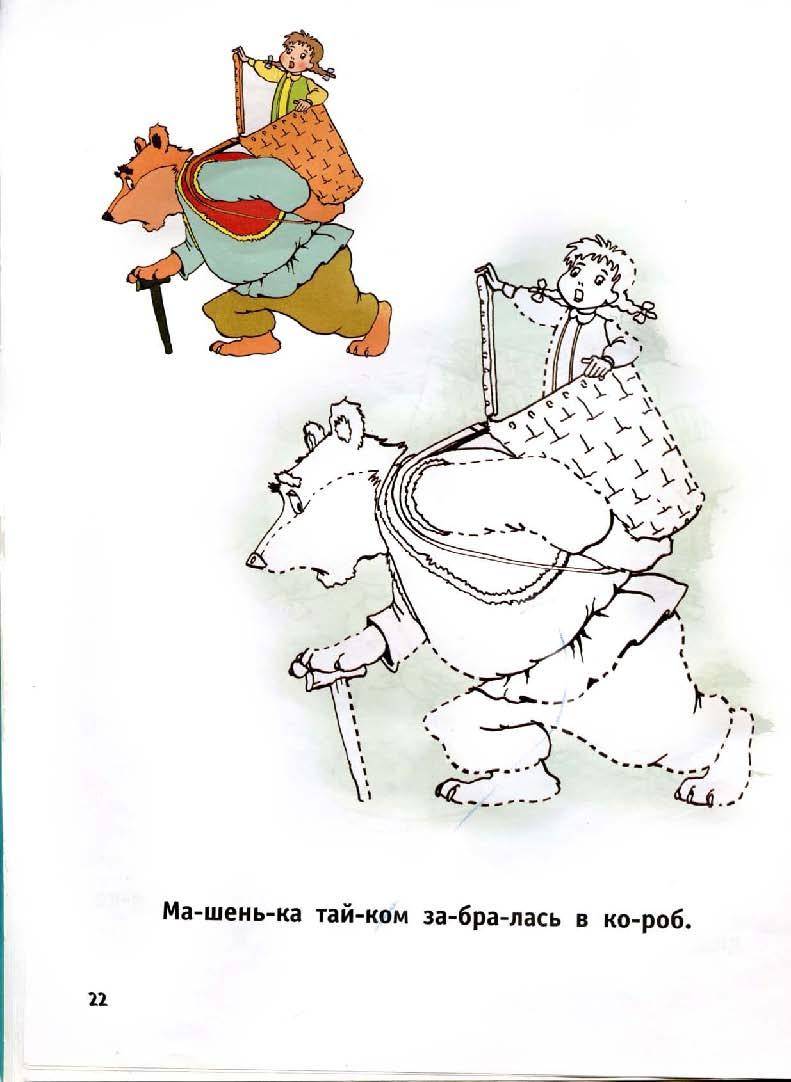 маша и медведь сказка раскраска распечатать