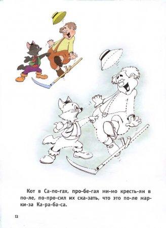"""""""Читаем по слогам"""" - раскраска сказка """"Кот в сапогах"""""""