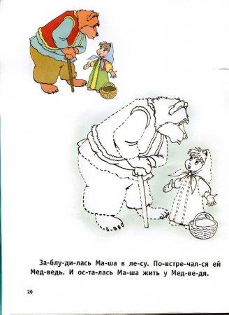 """""""Читаем по слогам"""" - раскраска сказка """"Маша и медведь"""""""