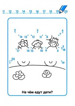 Раскраска для изучения цифр от 1 до 20