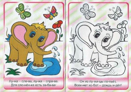 Раскраска для развития - Читаем по слогам