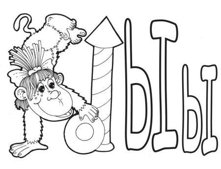 Учим буквы с помощью раскраски азбука