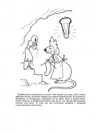 "Раскраска по мотивам сказки ""Дюймовочка"""
