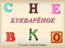 Обучающие презентации для маленьких детей - буквы и цифры ( 2007-2009 )
