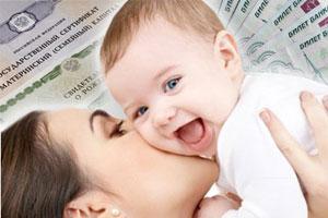 Что такое материнский капитал?