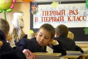 Идем первый раз в первый класс